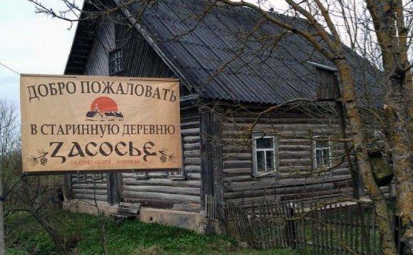 «Утерянные деревни России»