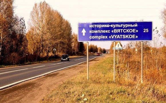 Въезд в деревня Вятское